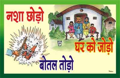pollution in hindi quotes